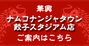 華興 ナムコナンジャタウン 餃子スタジアム店